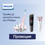 Промоция Philips