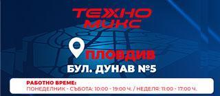 Магазин Техномикс в гр. Пловдив
