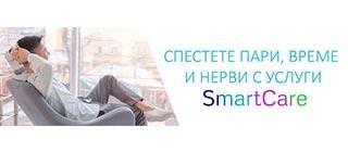 Удължена гаранция Smartcare