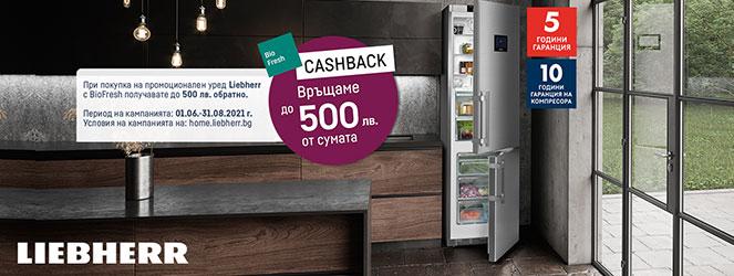 Liebherr Cashback