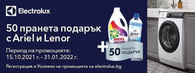 ELECTROLUX Ariel Lenor